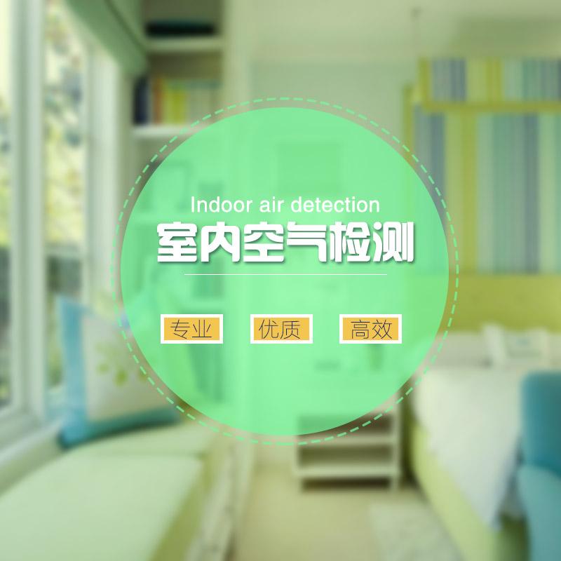 闪洁环保室内甲醛检测,装修污染检测,室内环境检测