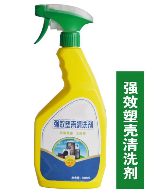 强效塑壳清洗剂