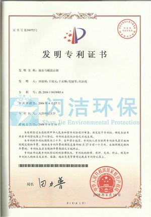 专利-抽水马桶清洁剂