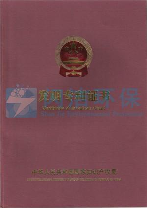 发明专利证书-封面