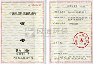 中国商品条码系统成员