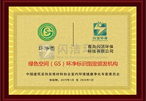 国家gs绿色空间标识颁发办理机构
