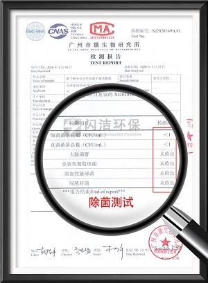 除菌测试检测报告