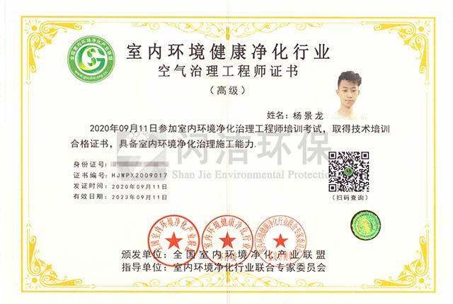 室内环境健康净化工程师合格证书